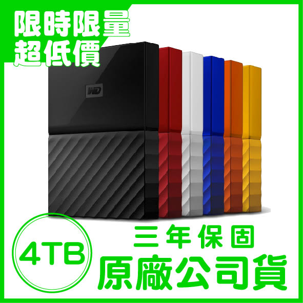 WD My Passport 4TB 行動硬碟