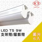 【旭光】LED 9W 2呎 T5燈管-層板燈/支架燈 3000K燈泡色(6入)自帶燈座安裝快捷