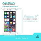 NILLKIN APPLE IPHONE 6 / 6S 4.7吋 Amazing H+ 防爆鋼化玻璃貼 弧邊有導角 9H硬度 (含超清鏡頭貼) 蘋果 I6