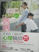 【書寶二手書T7/家庭_XDD】媽媽才是孩子最好的心理醫師_張兵