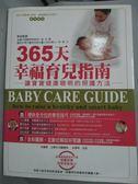 【書寶二手書T1/保健_ZDO】365天幸福育兒指南:讓寶寶健康聰明的照護方法_附光碟