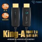 【名展影音】FIBBR 菲伯爾 King-A系列 15 米 2.0 4K 光纖傳輸HDMI