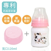 新款 Double Love玻璃奶瓶120ml寬口奶瓶+奶嘴組+密封蓋(母乳儲存瓶)【EA0060】銜接AVENT吸乳器