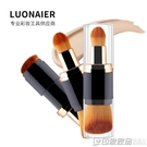 LUONAIER 多功能雙頭化妝刷 粉底刷修容刷遮瑕刷膏體刷粉餅刷帶蓋  印象家品