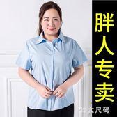 夏季短袖白襯衫加肥加大碼女士職業襯衣胖mm韓版正裝肥婆女裝 QQ21662『MG大尺碼』