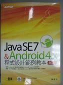 【書寶二手書T2/電腦_ZBU】Java SE 7 與Android 4.x 2/e_陳會安_附光碟