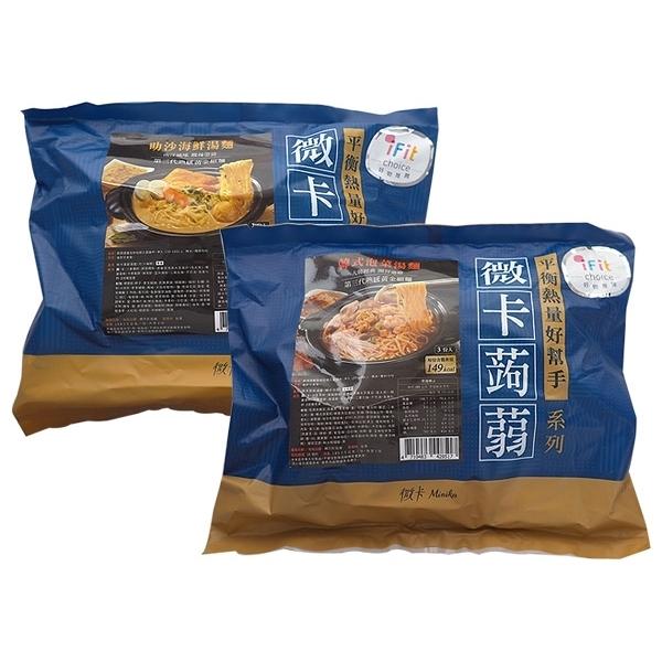iFit 推薦 微卡蒟蒻湯麵(188gx3份入) 叻沙海鮮/韓式泡菜 款式可選【小三美日】