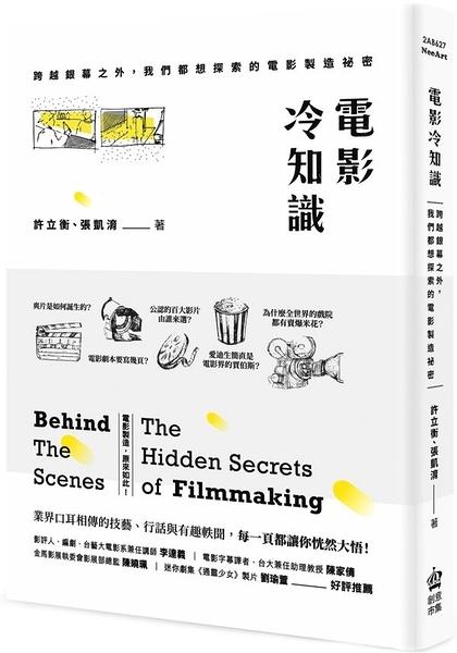 電影冷知識:跨越銀幕之外,我們都想探索的電影製造祕密【城邦讀書花園】