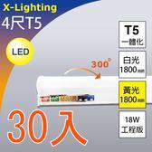 (30入) LED T5 4尺 18W 工程版 (白/黃) 燈管 半周 串接 層板燈 (取代 T8) X-LIGHTING (10W 20W)1年保