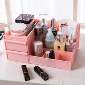 桌面化妝品收納盒學生梳妝臺桌上小號宿舍整理置物架塑料家用簡約夢想 家