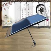 雨傘摺疊自動傘防紫外線太陽傘遮陽傘男女素色雨傘