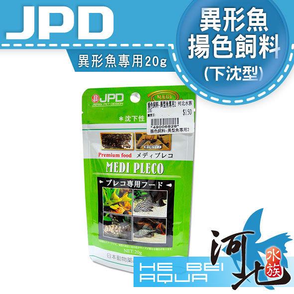 [ 河北水族 ] 日本JPD日動MEDI SHRIMP揚色飼料-異形魚專用20g下沈型飼料
