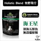 Holistic Blend牧野飛行〔海王星,無穀貓糧,7.5磅〕