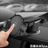 車載支架 屏固車載手機支架吸盤式汽車內車用導航車上出風口萬能通用多功能 芭蕾朵朵