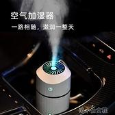 車載淨化器 車載加濕器汽車用噴霧加香水霧化空氣凈化器香薰車內消除異味車上 618大促銷