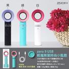 (NG商品) 韓國 zero 9 USB時尚無葉小風扇