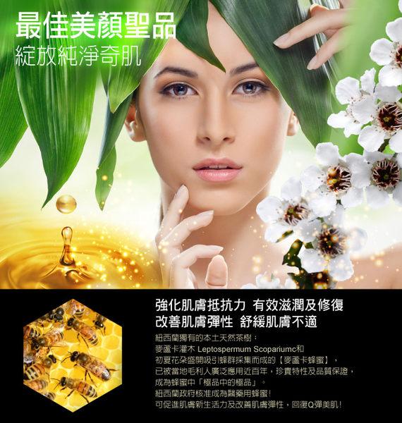 蘭儂 麥蘆卡蜂蜜眼周緊緻修護組(日霜50ml+眼霜15ml)抗空污 超防禦 啟動修護肌制
