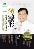 (二手書)微整形醫學美容與保養品(第二版)