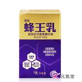 元氣堂 蜂王乳LC芝麻素糖衣錠 (60粒/盒) 效期:2020/01/24