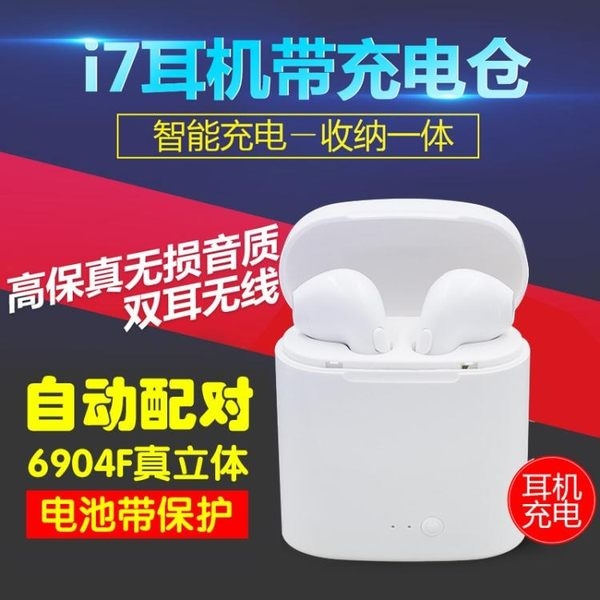 【24H出貨】i7運動藍芽耳機帶充電盒 無線立體聲運動雙耳迷你藍牙耳機
