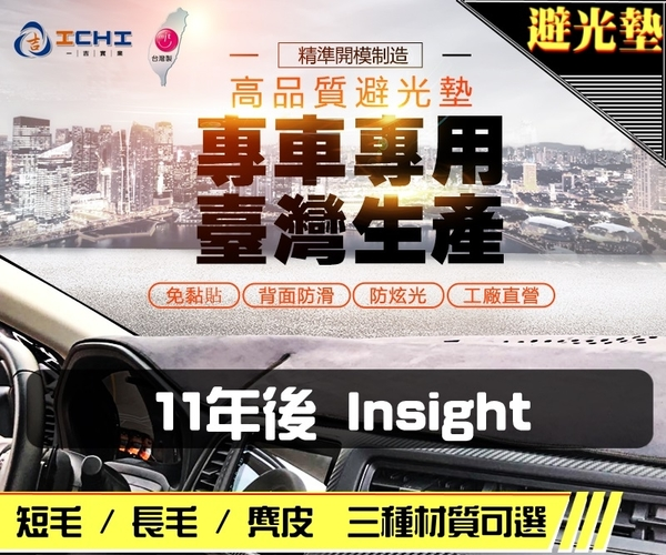 【長毛】11年後 Insight 避光墊 / 台灣製、工廠直營 / insight避光墊 insight 避光墊 insight 長毛 儀表墊