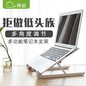 筆記本電腦支架桌面增高散熱便攜簡約頸椎升降托架子【新店開張8折促銷】