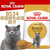 【zoo寵物商城】FBN 新皇家飼料《英國短毛成貓BS34配方》2KG