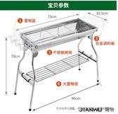 不銹鋼燒烤架戶外家用木炭燒烤爐野外工具