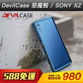 [輸碼Yahoo88抵88元]贈保護貼 DEVILCASE 惡魔 SONY Xperia XZ 鋁合金 保護殼 邊框 金屬 鋁合金 手機殼