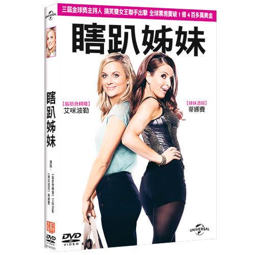 瞎趴姊妹 DVD (OS小舖)