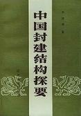 二手書博民逛書店《Zhongguo feng jian jie gou tan yao (Mandarin_chinese Edition)》 R2Y ISBN:7561000448