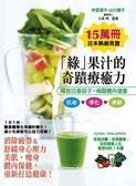 綠果汁的奇蹟療癒力
