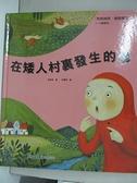 【書寶二手書T1/少年童書_KOV】在矮人村裏發生的事_金廷信