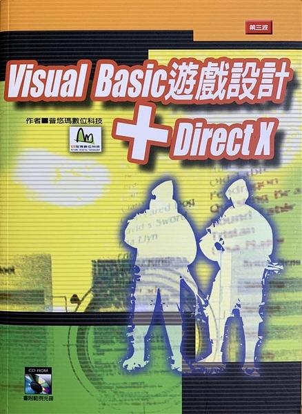(二手書)VISUAL BASIC遊戲設計+DIRECT X
