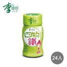 【李時珍】青木瓜四物鐵24入