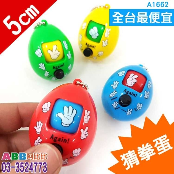 A1662_猜拳蛋_5cm#夜市整人發條益智童玩桌遊彈珠#娃娃#小#玩具