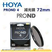 日本 HOYA PROND 4 ND4 72mm 減光鏡 減二格 2格 ND減光 濾鏡 公司貨