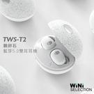 【鵝卵石】tws-t2 藍芽5.0分離式耳機 充電艙 iPhoneXS/8 [ WiNi ]