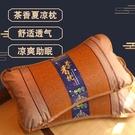 枕頭 枕頭夏季涼枕單人茶葉枕冰絲涼席竹藤枕家用夏天涼爽成人夏涼枕頭