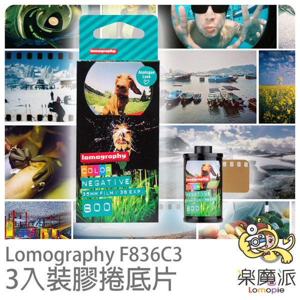 Lomography  F836C3 彩色膠捲底片 Color Negative 800 ISO 35mm (一盒三卷)
