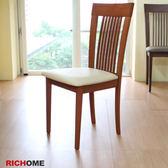 【RICHOME】CH1020《簡約實木餐椅(1入)-2色》餐桌椅/桌椅/實木餐桌