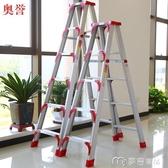 鋁梯梯子加寬加厚2 米鋁合金雙側工程人字家用伸縮升降多 折疊麥吉良品YYS