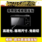 保貼總部~只賣保護貼~疏油疏水抗刮系列For:富士 XM1相機螢幕專用型保護貼~台灣製造