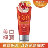 KOSE Q10活齡 美白護手霜(極潤) 80g