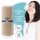 日本IONION 升級款 MX 超輕量隨...