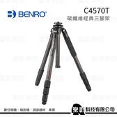 【聖影數位】百諾 BENRO C4580T 碳纖維 經典系列腳架 4節 高度197cm 收長度65cm 承重25kg【公司貨】