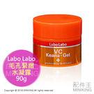 【配件王】日本代購 預購 Labo Labo 毛孔緊緻水凝露 城野醫生 保濕 黑頭粉刺 控油 膠原蛋白 90g