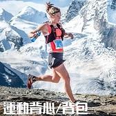 運動背包跑步背心-越野馬拉松登山騎行水袋包73pp262【時尚巴黎】