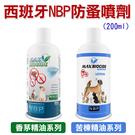 西班牙NBP.全天然/苦楝精油防蚤噴劑200ml(犬貓用)