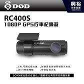 【DOD】RC400S 高畫質GPS行車記錄器*SONY感光元件/F1.6超大光圈/145度超廣角鏡頭